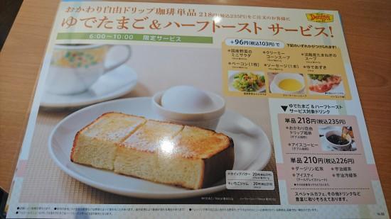 ゆで卵ハーフトーストのメニュー表