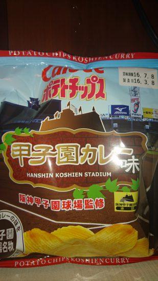 甲子園チップスカレー味