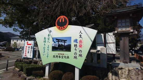 熊野本宮大社入り口看板