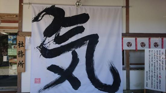 熊野本宮大社今年の漢字