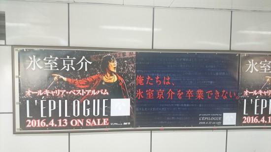 氷室さんのポスター