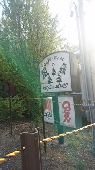 喫茶店風の森