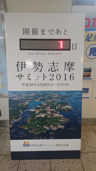 名古屋駅の看板