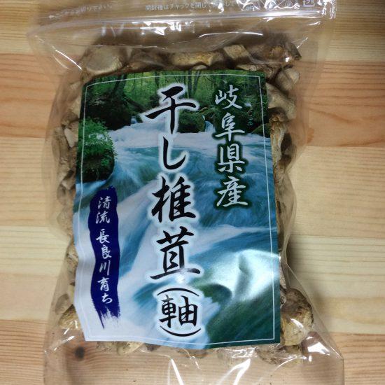 岐阜県産の干し椎茸(軸)