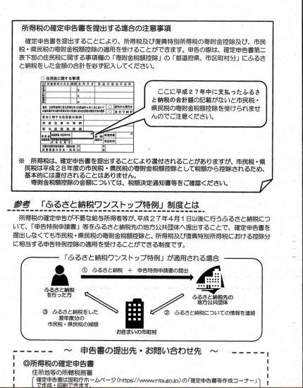 名古屋市のワンストップ申請適用除外チラシ裏