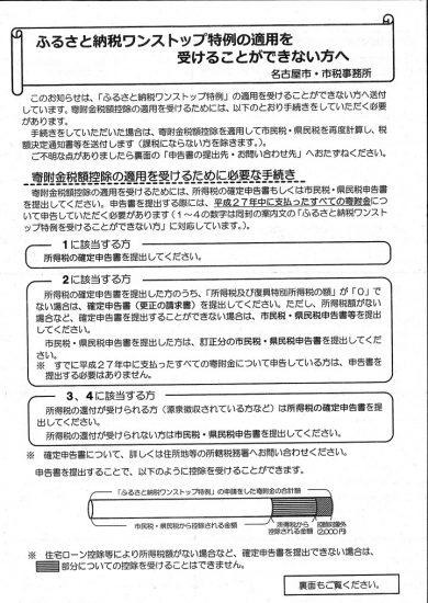 名古屋市のワンストップ申請適用除外チラシ表