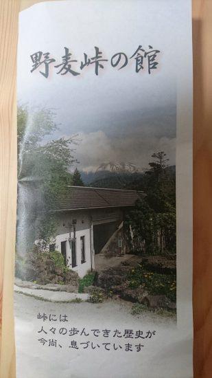 野麦峠の館のパンフレットの表側