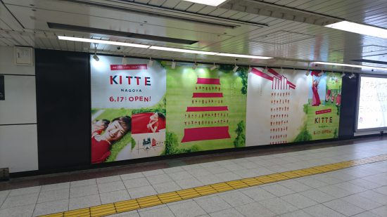 KITTE名古屋ポスター