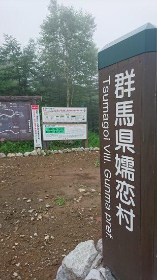 高峰高原嬬恋村