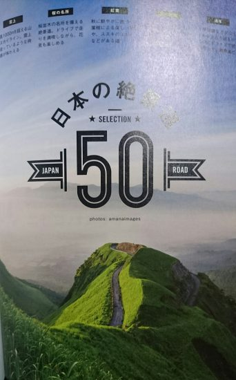 ワナドゥ!!手帳SUBARU日本の絶景道50