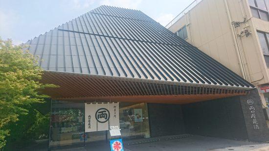 両口屋是清東山店
