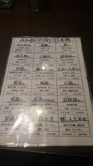 どんまいの旨い日本酒