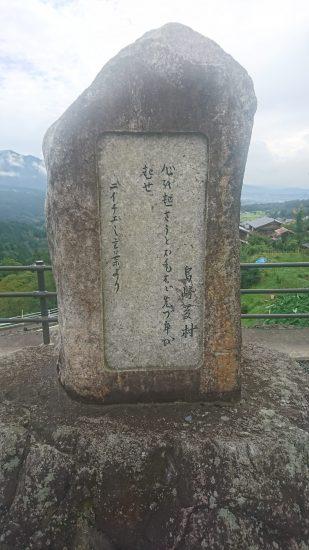ニーチェ藤村石碑