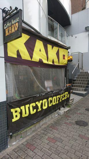 KAKO BUCYO COFFEE入口