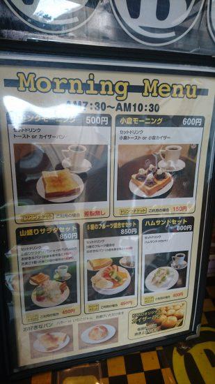 KAKO BUCYO COFFEEメニュー