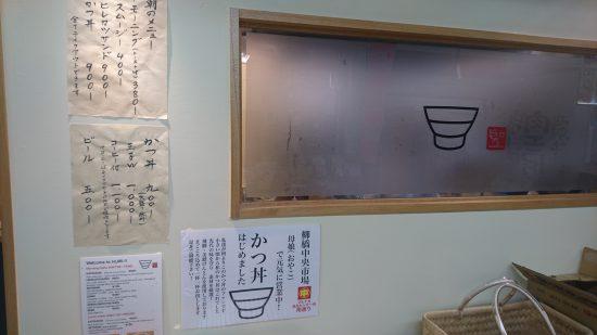 かつ丼と珈琲聖HIJIRIメニュー