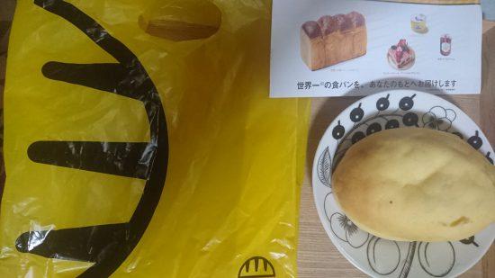 パンのトラ おうはんクリームパン