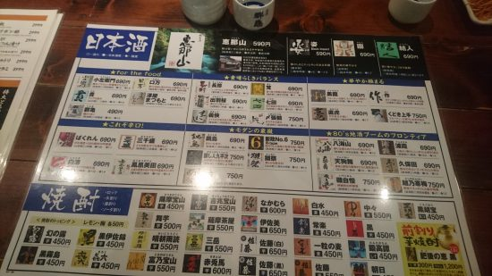 まるさ水産日本酒