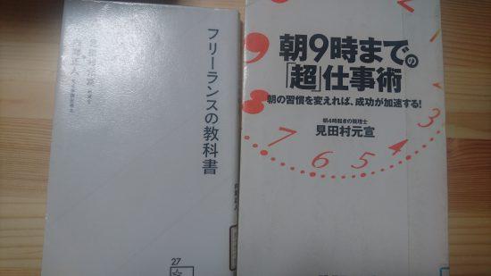 見田村先生の本
