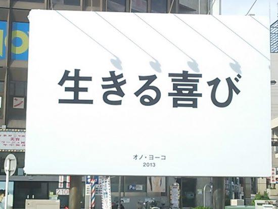 2013年オノ・ヨーコさんあいちトリエンナーレ