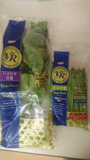 コーワの野菜