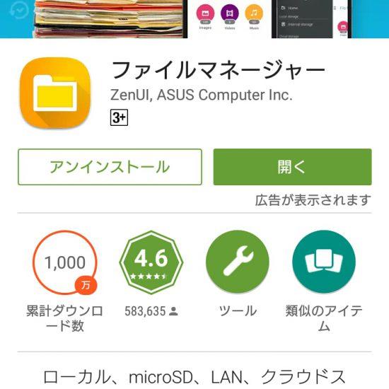 ファイルマネージャー アプリ