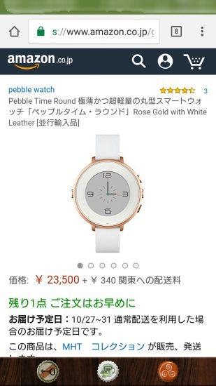 Amazon.co.jpのpebble