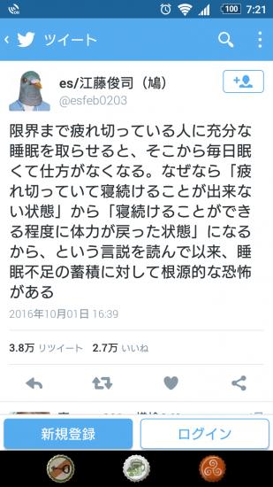 江藤俊司さんのツイート
