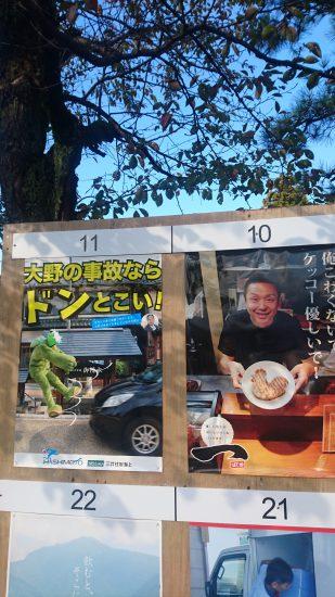大野ポスター展10,11