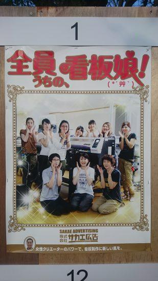 大野ポスター展1