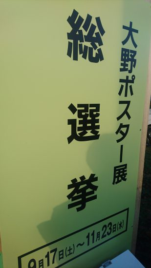 大野ポスター展総選挙