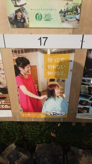 大野ポスター展17
