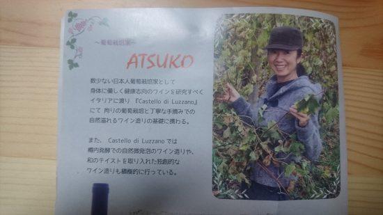 醸造家ATSUKOさん