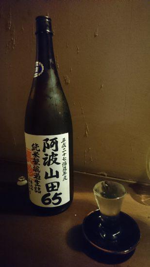 長珍阿波山田65