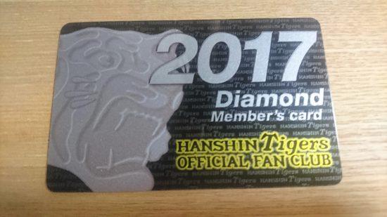 ダイヤモンドカード会員証
