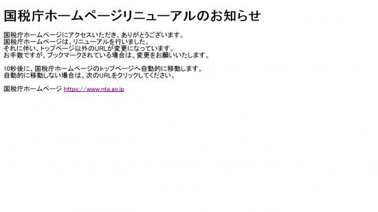 国税庁 の ホームページ